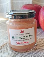 紅玉りんごバター