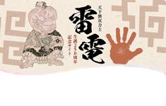 天下無双力士 雷電 生誕250年記念サイト