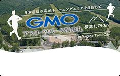 GMOアスリーツパーク湯の丸(湯の丸高原スポーツ交流施設)