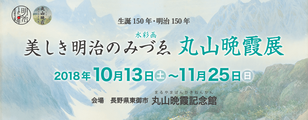 生誕150年・明治150年 水彩画家・丸山晩霞(ばんか)展 美しき明治のみづゑ(水彩画)