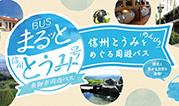 東御市周遊バス「まるッと信州とうみ号」