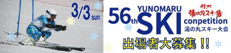 第56回湯の丸スキー大会