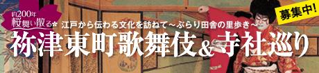 祢津東町歌舞伎&寺社巡り