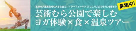 ヨガ体験×食×温泉ツアー