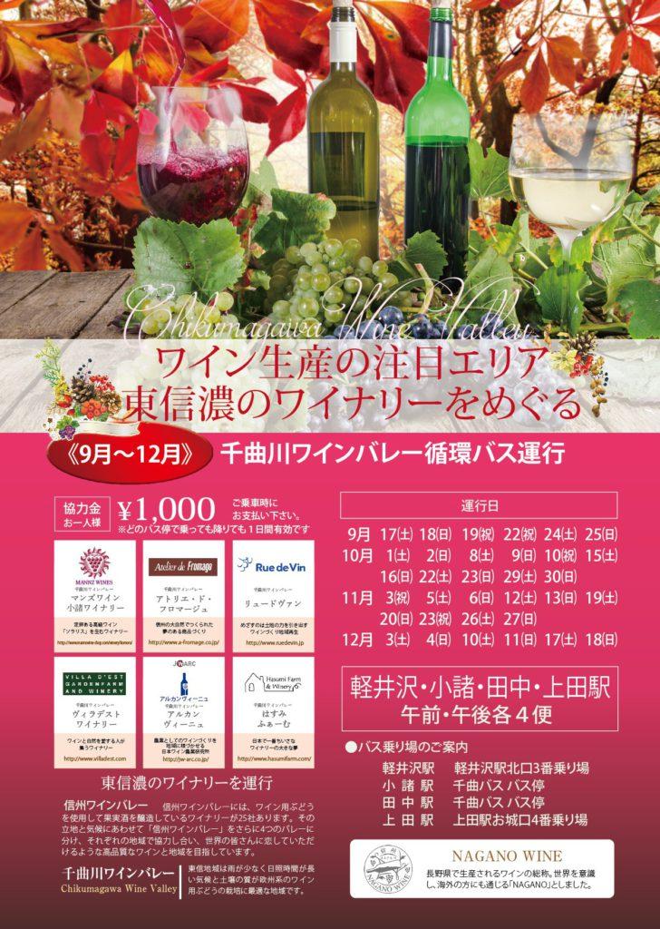 千曲川ワインバレーバスチラシ表