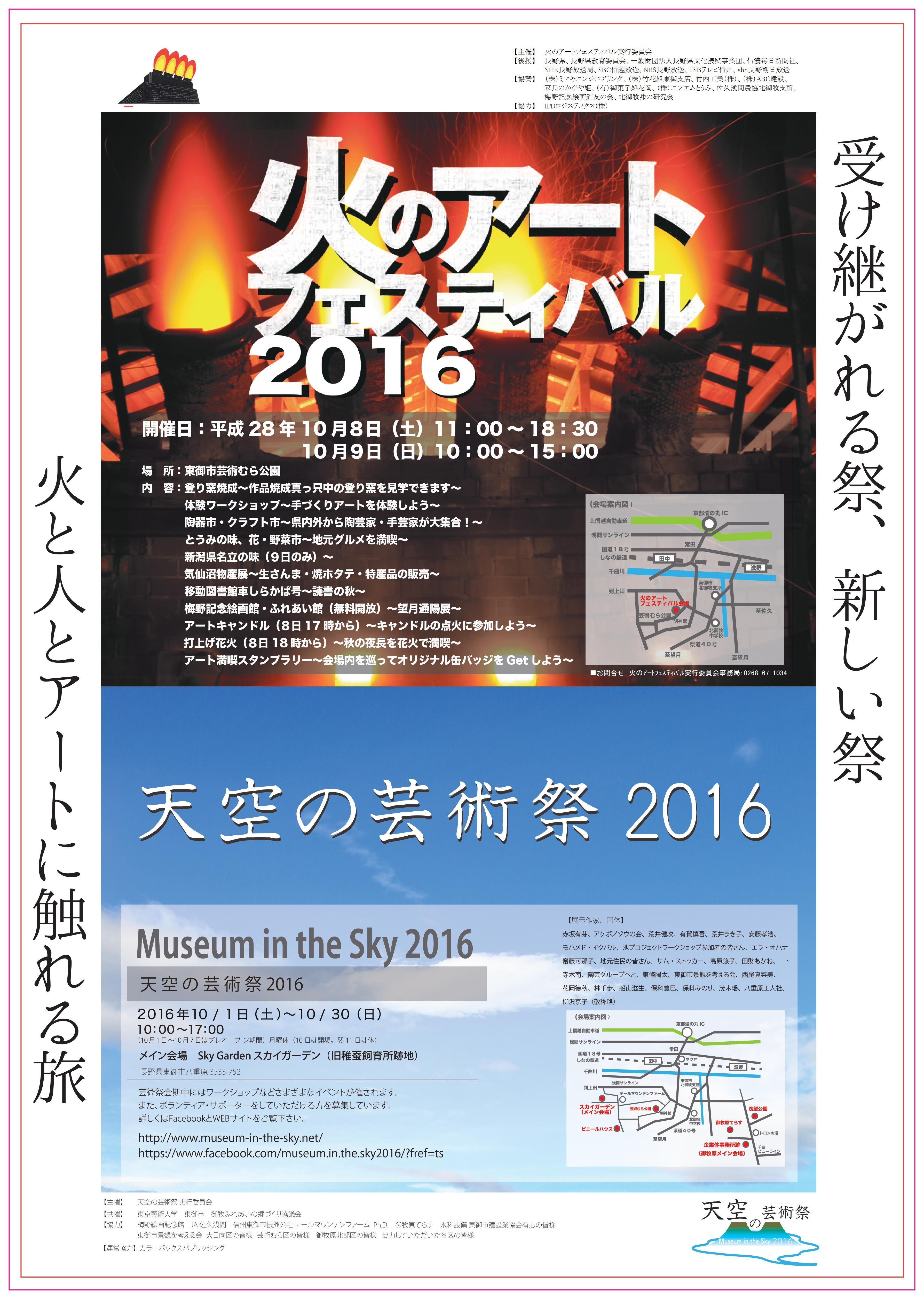火のアート×天空の芸術祭ポスター(9.15修正版)