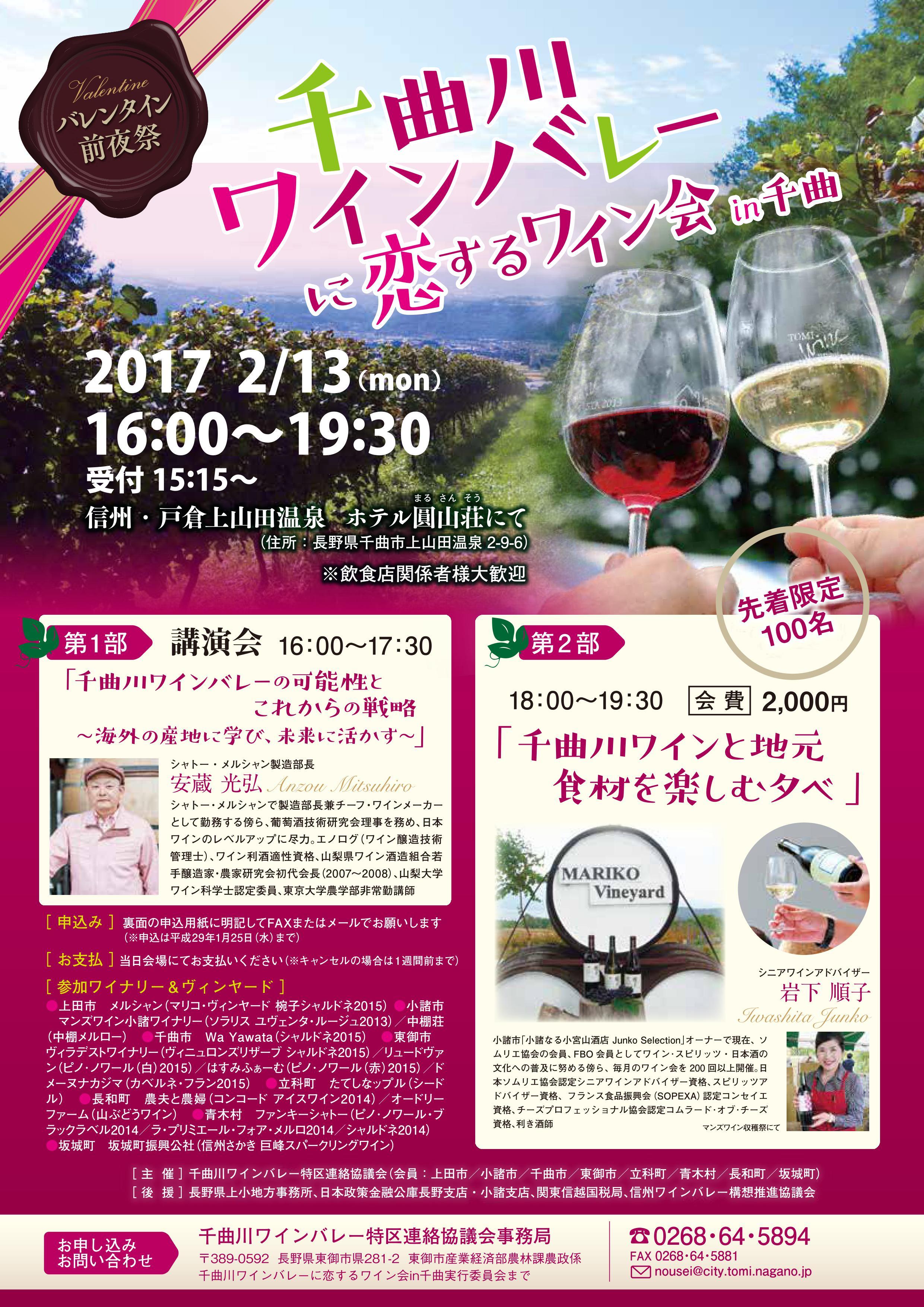 千曲川ワインバレーに恋するワイン会チラシ表