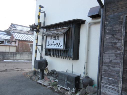 居酒屋よっちゃん
