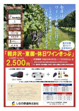 軽井沢―東御・休日ワインきっぷ