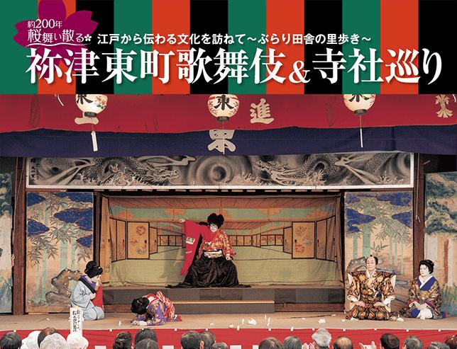 tour2018_kabuki