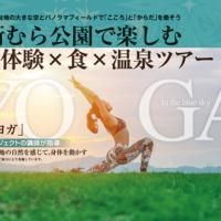 tour2018_yoga