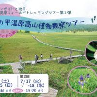 tour2018_ikenotaira