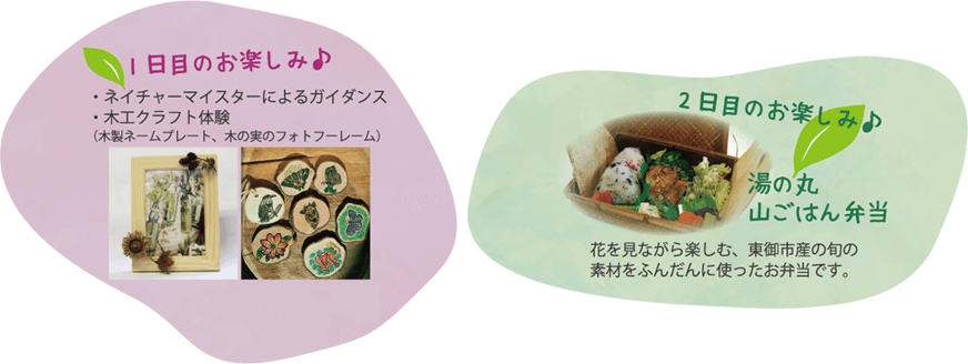 tour2018_ikenotaira02