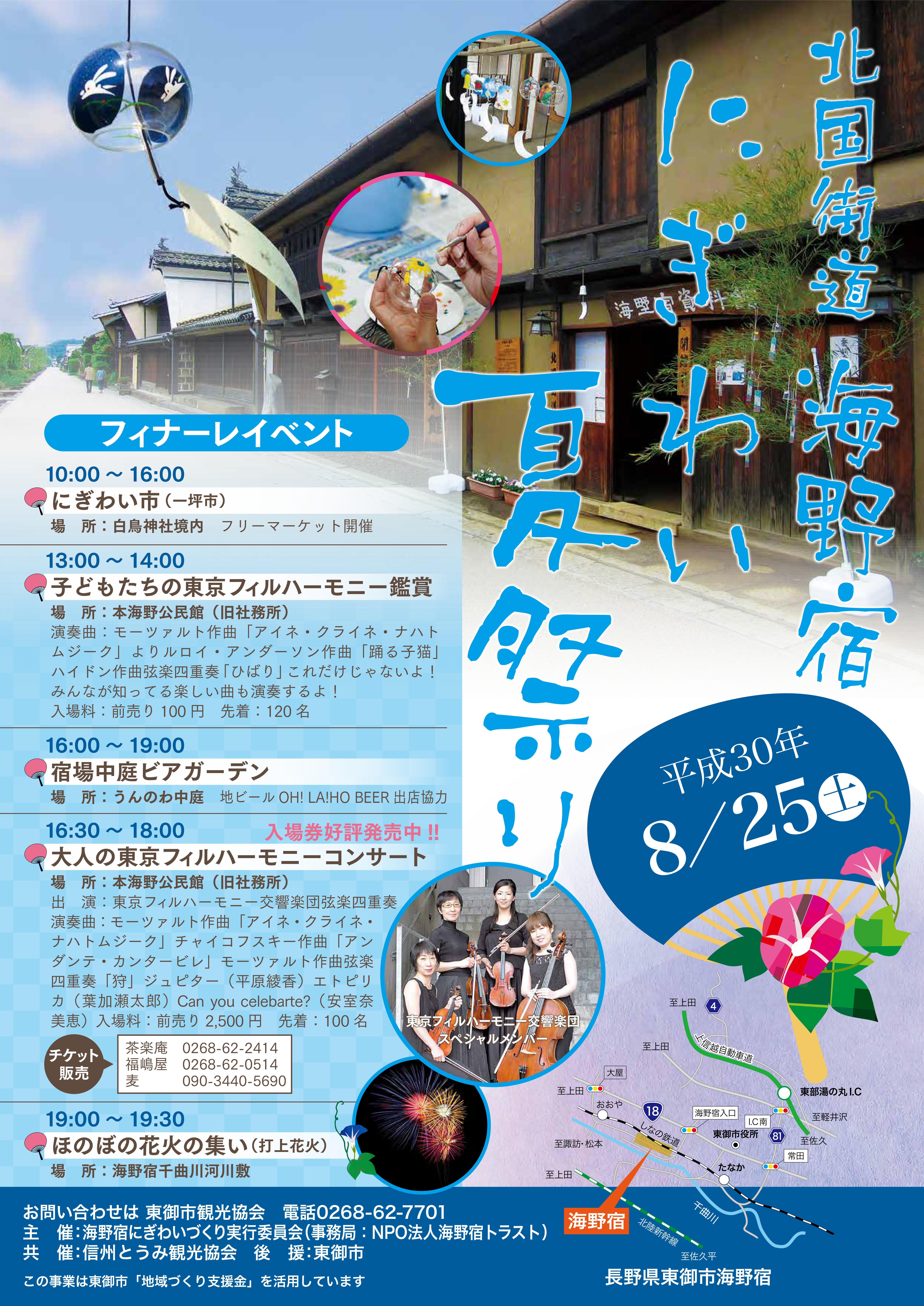 H30海野宿にぎわい夏祭り