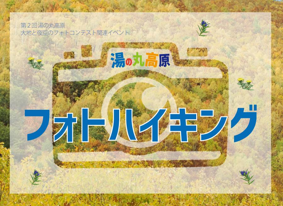 フォトコン_HP