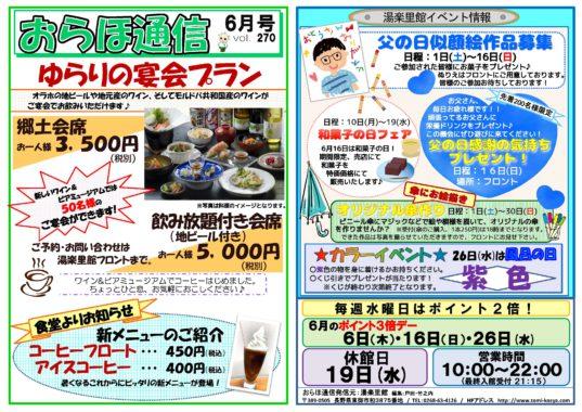 2019.6月号おらほ通信表_ページ_1