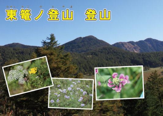 2029山の日登山HPjpg