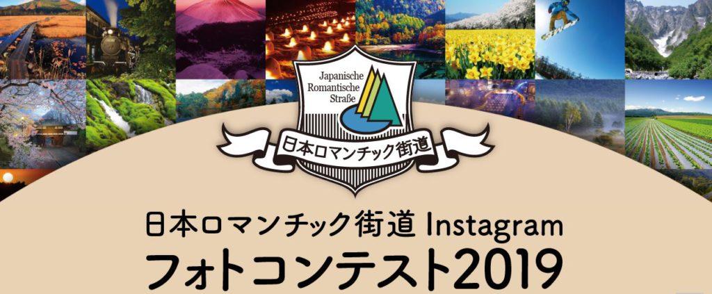 日本ロマンチック街道インスタフォトコンテスト2019