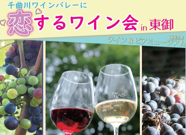 恋するワイン会jpeg