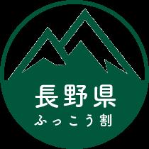 長野県ふっこう割ロゴ_日本語版(○)