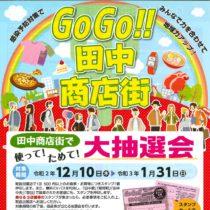 GoGo田中商店街チラシ_ページ_1スクエア