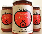 トマトソース(有機トマト)