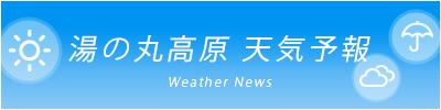 湯の丸高原の天気予報
