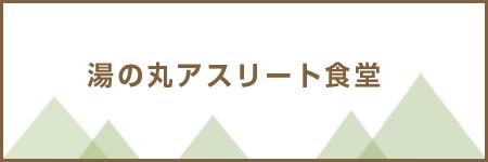 飲食施設(アスリート食堂HP)