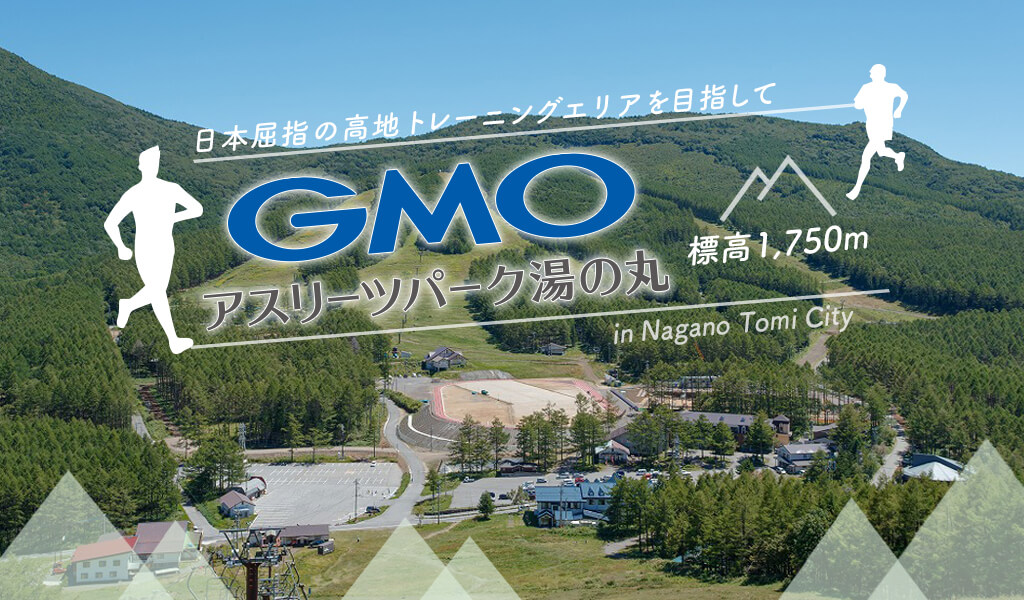 GMOアスリーツパーク湯の丸