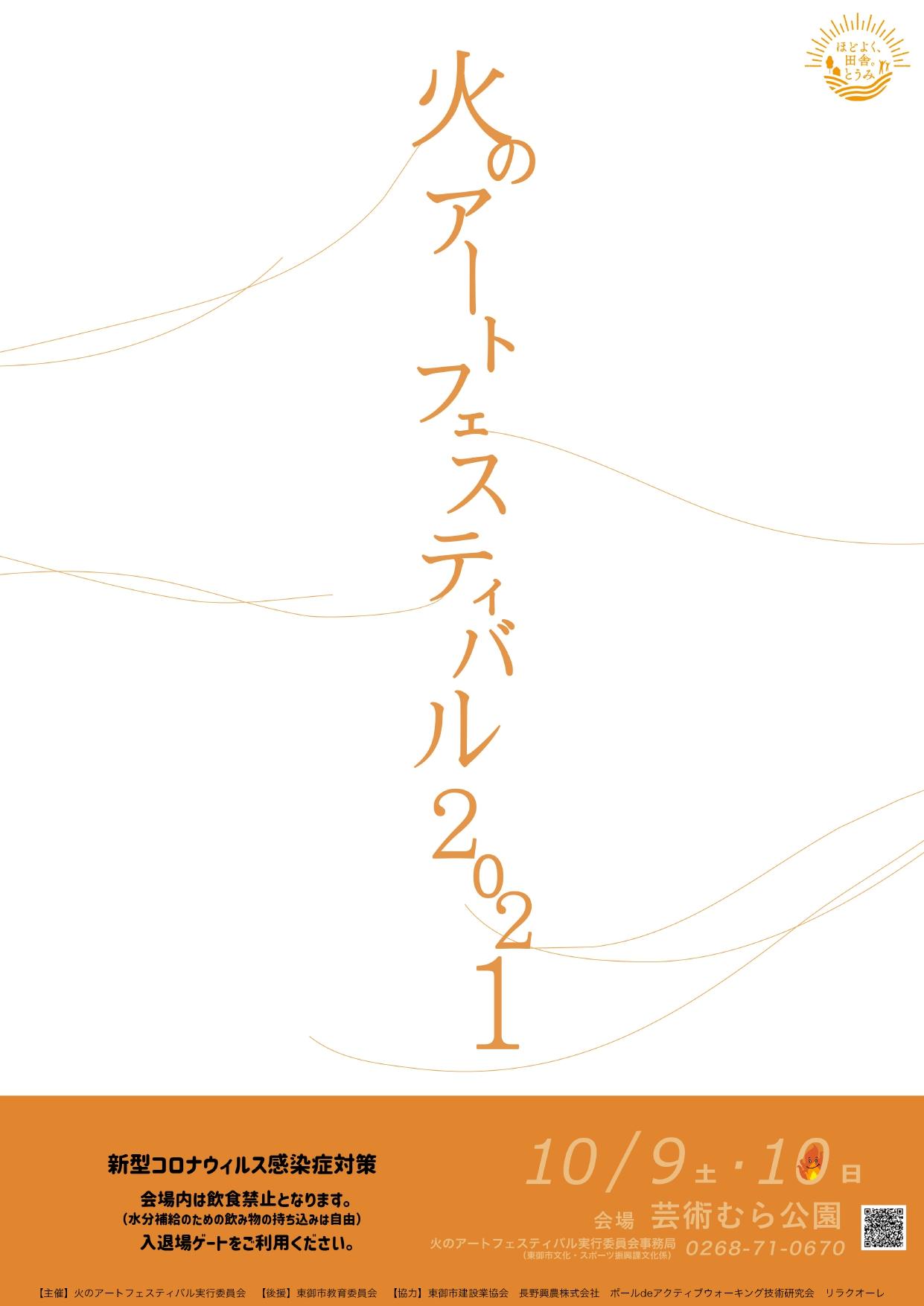 2021日火のアートフェスチラシ_page-0001