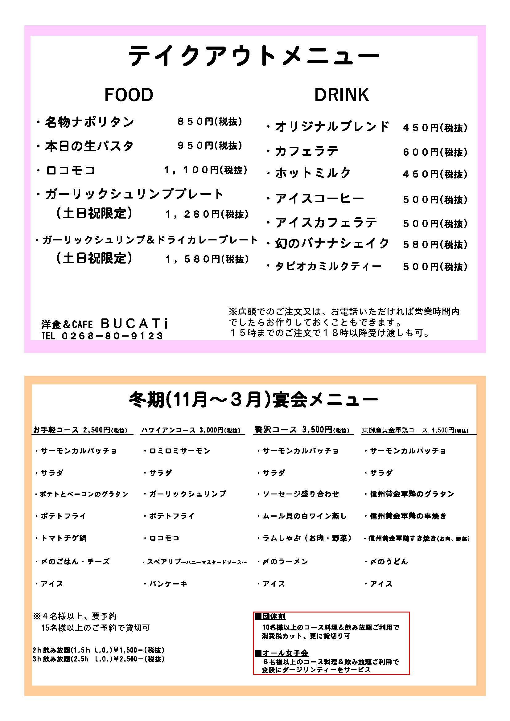 チラシ用(テイクアウト&コースメニュー)