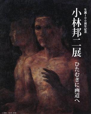 180428kobayashikuniji