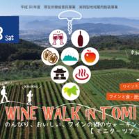 mv_winewalk18