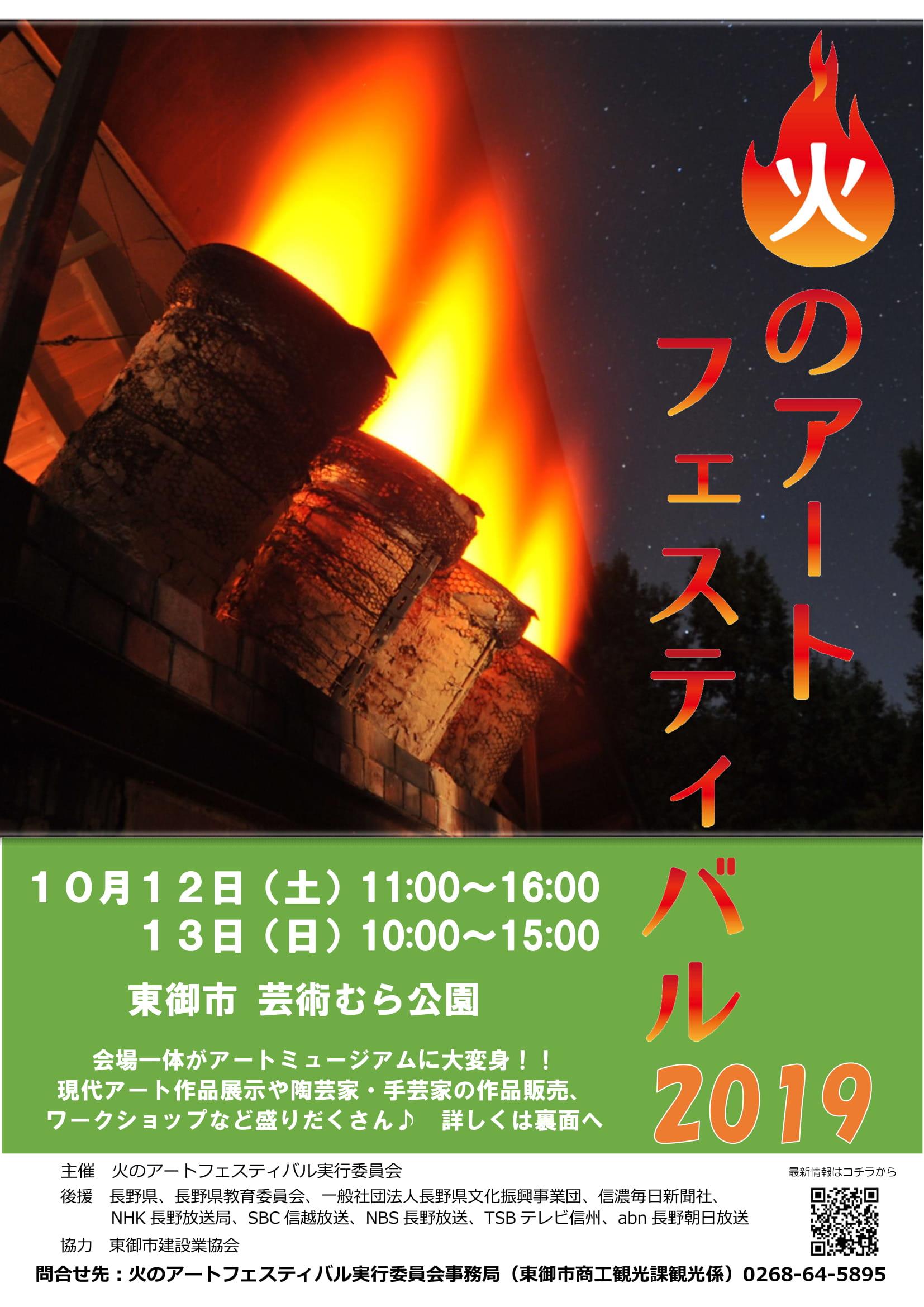【最新版】火のアート2019ちらし-1