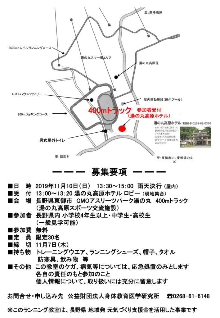 ①11月10日湯の丸ランニング教室-2