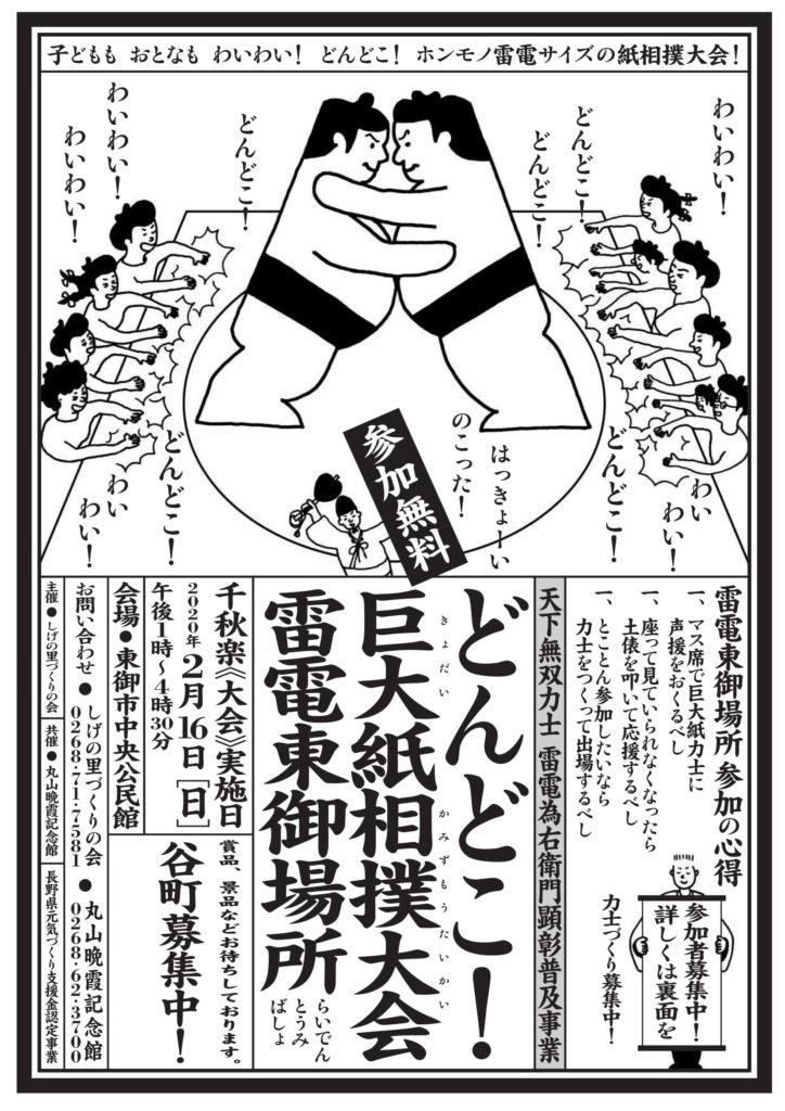 kyodaikamizumou_flyer2020-1