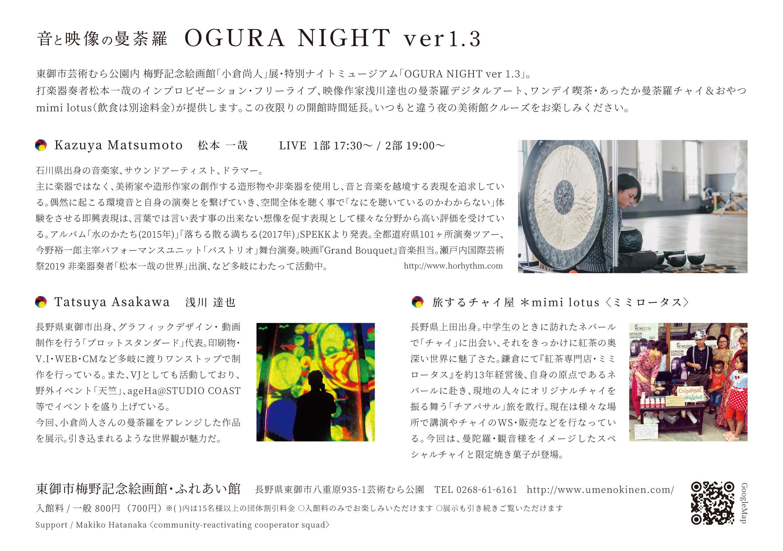 0112_nightmuseum_yoko_ura