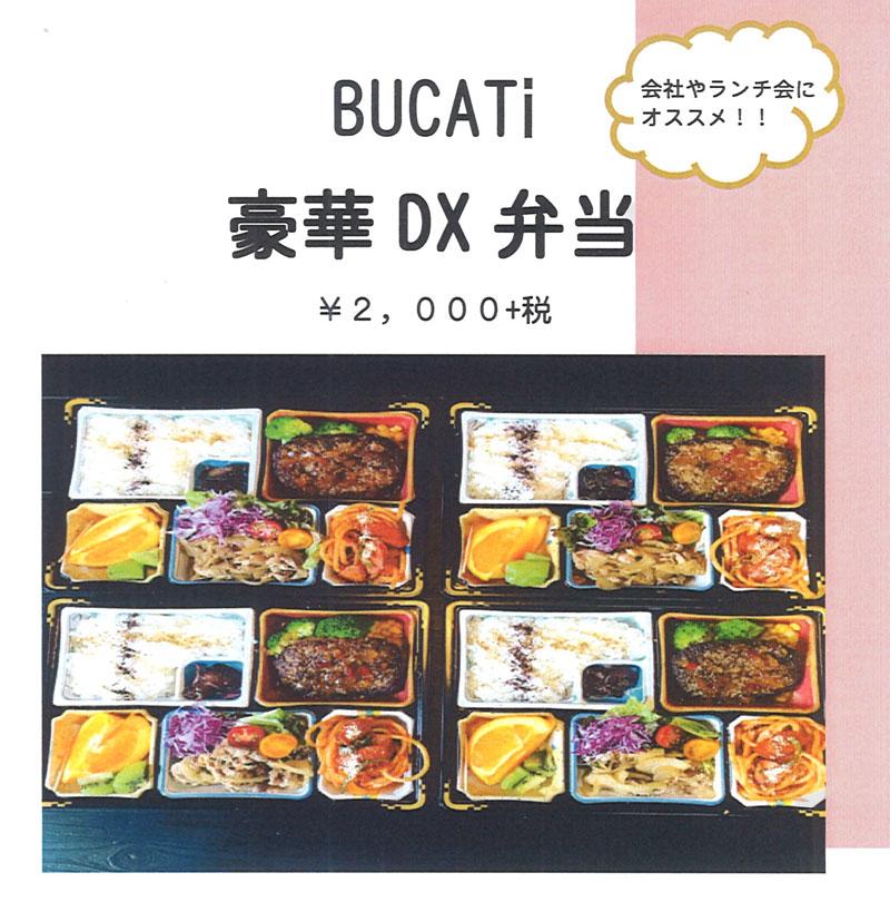 bucati_DX弁当
