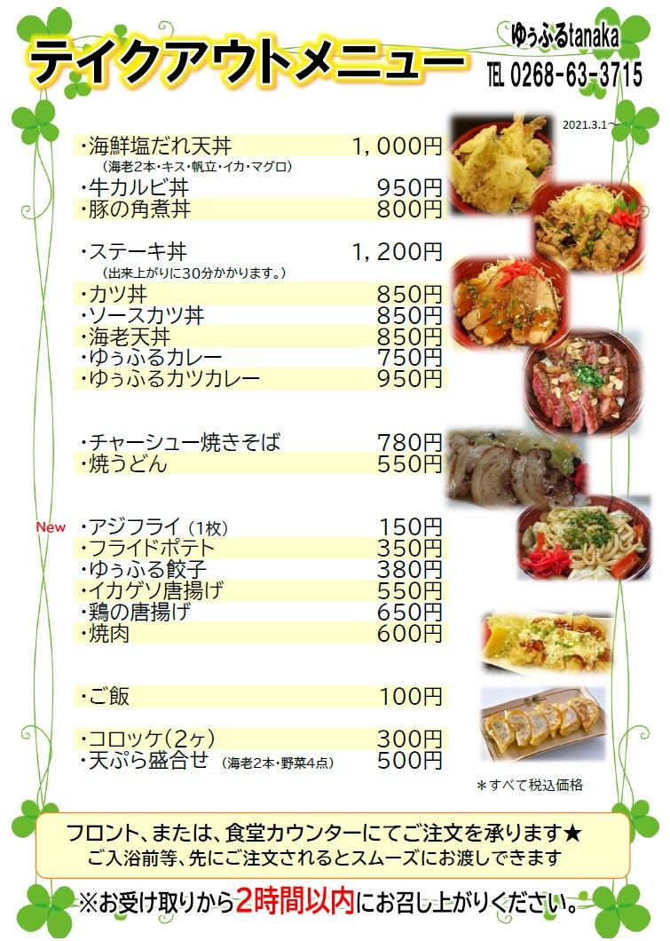 yufurutakeout_202103