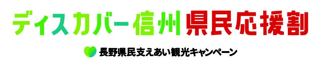 県民割ロゴ