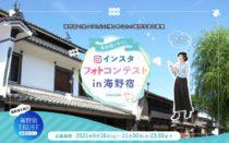 海野宿インスタフォトコン202109181130