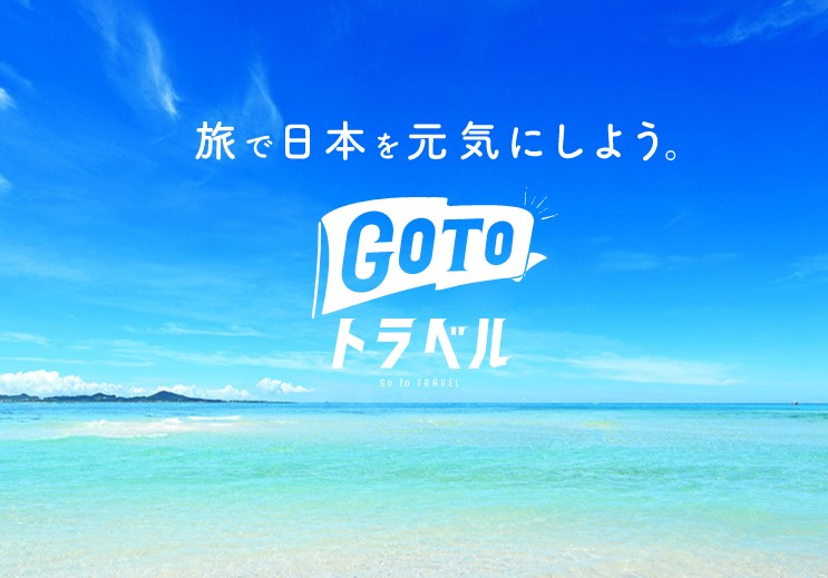 GOTOHP2020-07-29