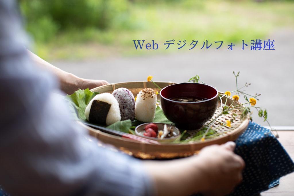 webデジタルフォト講座