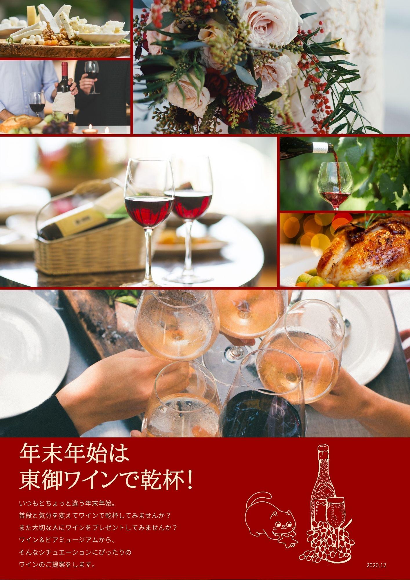 年末年始は東御ワインで乾杯チラシ1