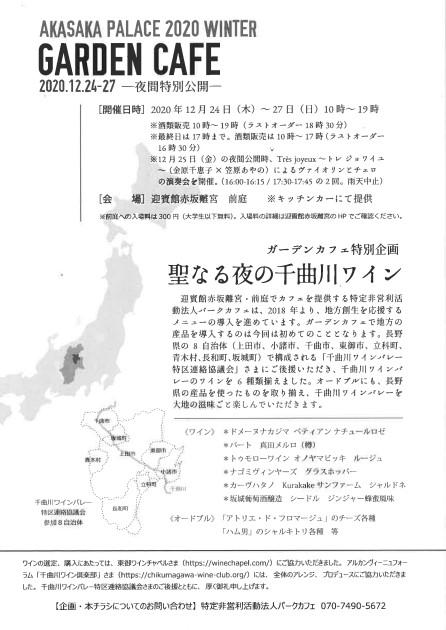 赤坂離宮ガーデンカフェ2020-2
