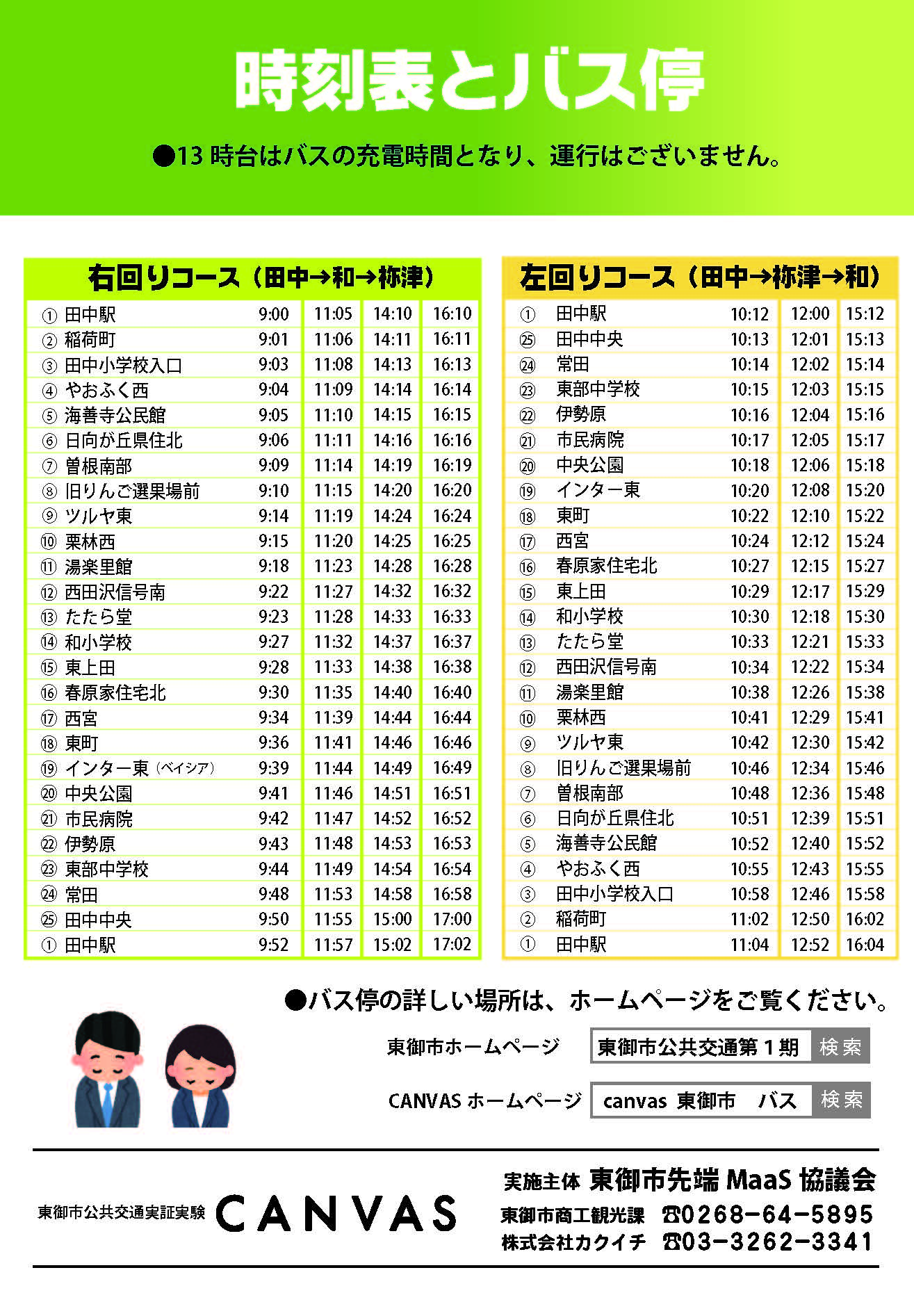 12/1用チラシA4_最終_ページ_2