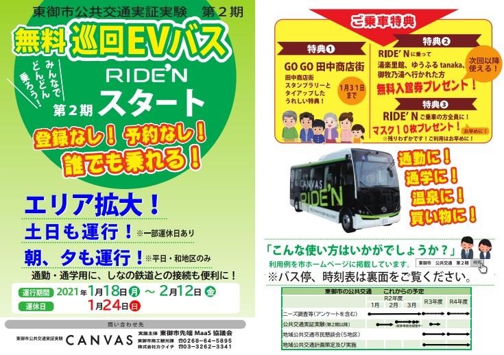EVバス2期チラシ