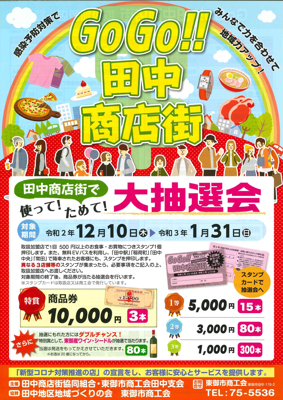 GoGo田中商店街チラシ_ページ_1
