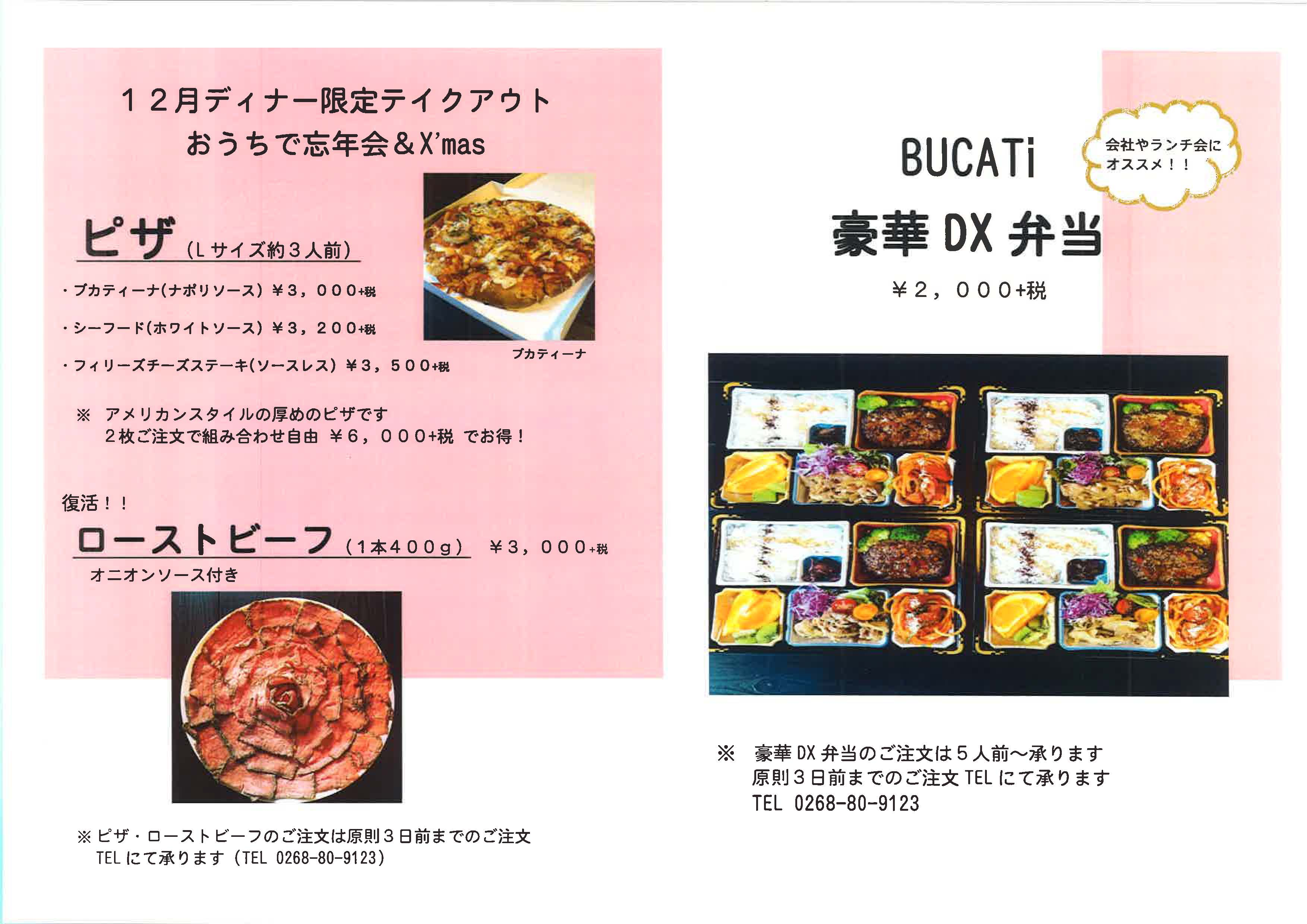 bucati_takeout202012