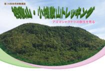 桟敷山トレッキング_top